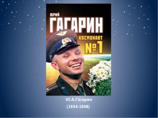 Ю.А.Гагарин (1934-1968)