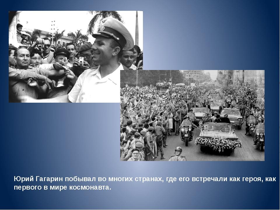 Юрий Гагарин побывал во многих странах, где его встречали как героя, как перв...