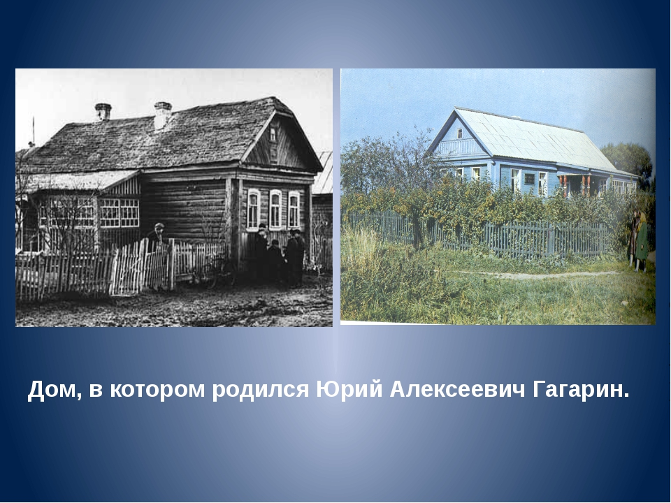 Дом, в котором родился Юрий Алексеевич Гагарин.