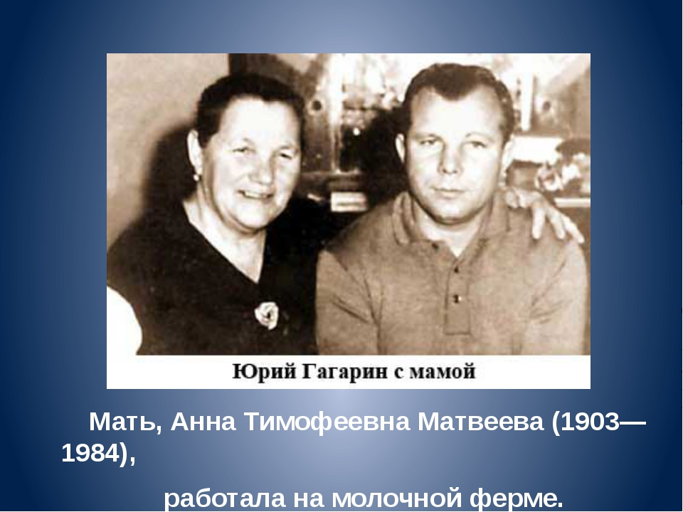 Мать, Анна Тимофеевна Матвеева (1903—1984), работала на молочной ферме.
