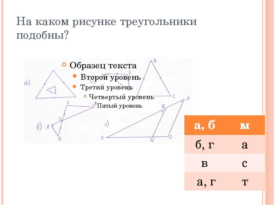 На каком рисунке треугольники подобны? а, б м б, г а в с а, г т