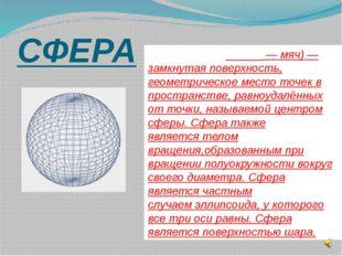 СФЕРА Сфе́ра(греч.σφαῖρα—мяч)— замкнутаяповерхность, геометрическое мес
