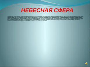 НЕБЕСНАЯ СФЕРА Представление о Небесной сфере возникло в глубокой древности;