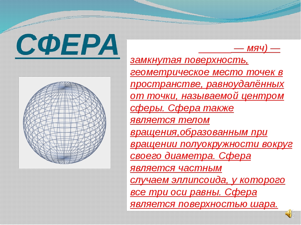 СФЕРА Сфе́ра(греч.σφαῖρα—мяч)— замкнутаяповерхность, геометрическое мес...