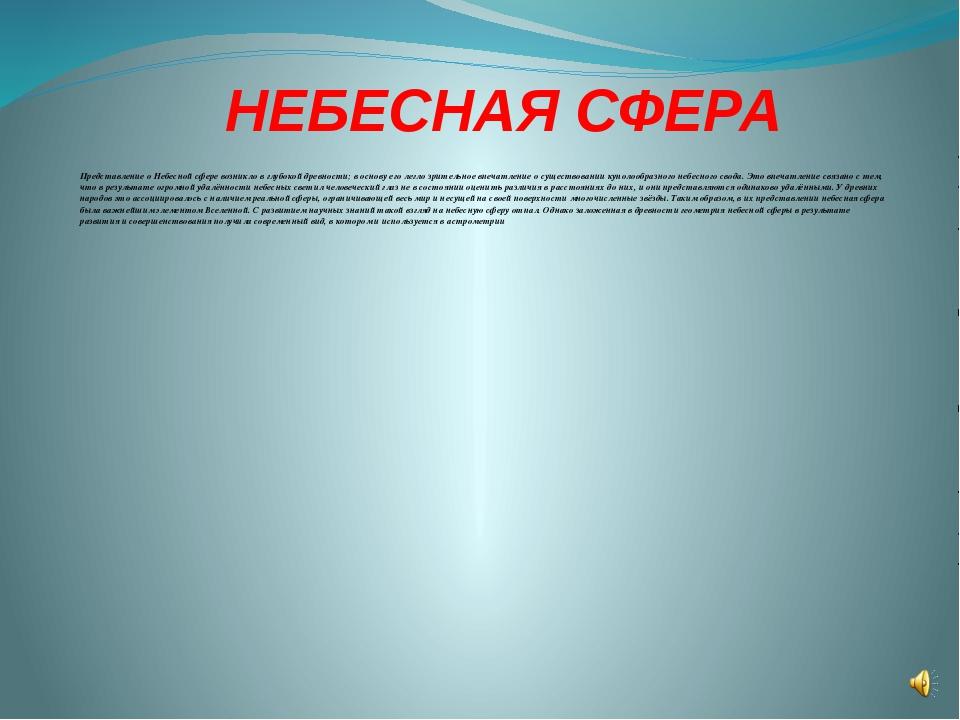 НЕБЕСНАЯ СФЕРА Представление о Небесной сфере возникло в глубокой древности;...