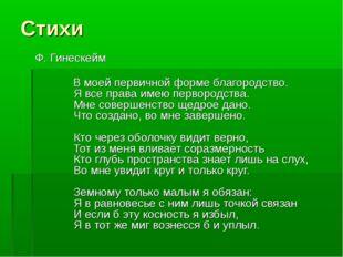 Стихи Ф. Гинескейм  В моей первичной форме благородство. Я