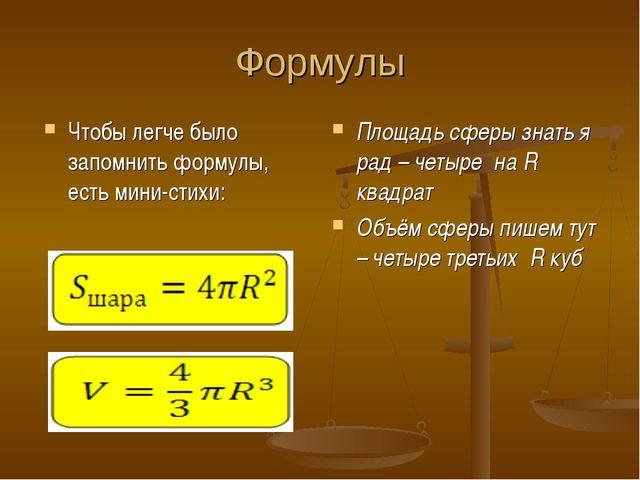 Формулы Чтобы легче было запомнить формулы, есть мини-стихи: Площадь сферы зн...