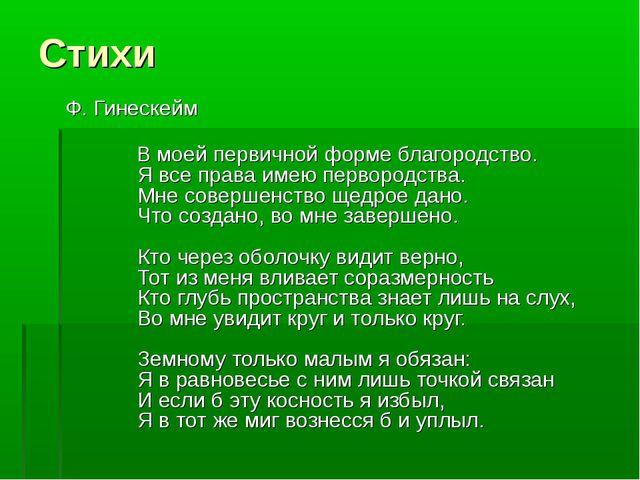 Стихи Ф. Гинескейм  В моей первичной форме благородство. Я...