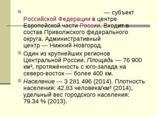 Нижегоро́дская о́бласть— субъектРоссийской Федерациив центре Европейской ч