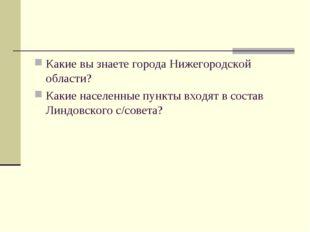 Какие вы знаете города Нижегородской области? Какие населенные пункты входят