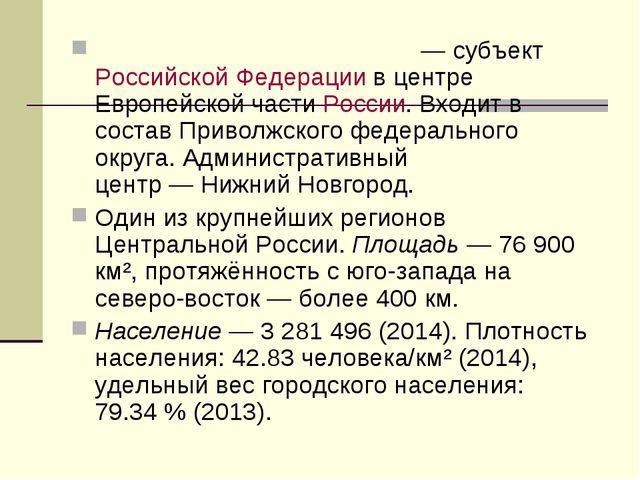 Нижегоро́дская о́бласть— субъектРоссийской Федерациив центре Европейской ч...