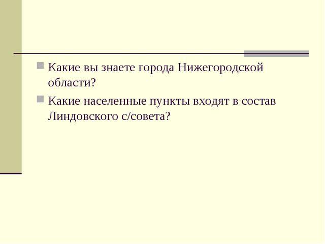 Какие вы знаете города Нижегородской области? Какие населенные пункты входят...
