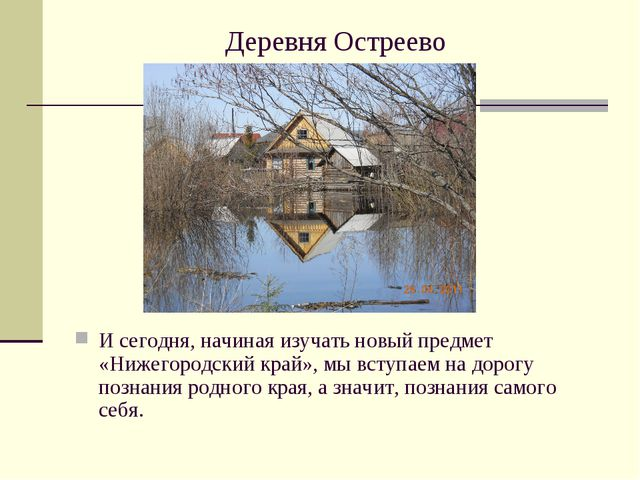 Деревня Остреево И сегодня, начиная изучать новый предмет «Нижегородский край...