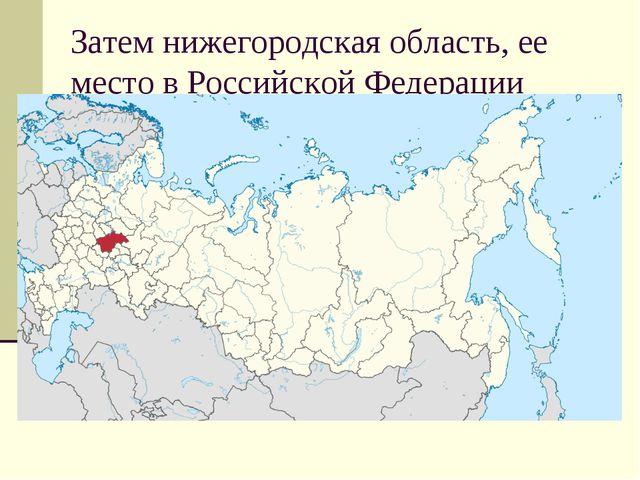 Затем нижегородская область, ее место в Российской Федерации