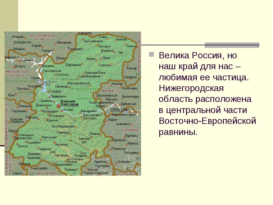 Велика Россия, но наш край для нас – любимая ее частица. Нижегородская област...