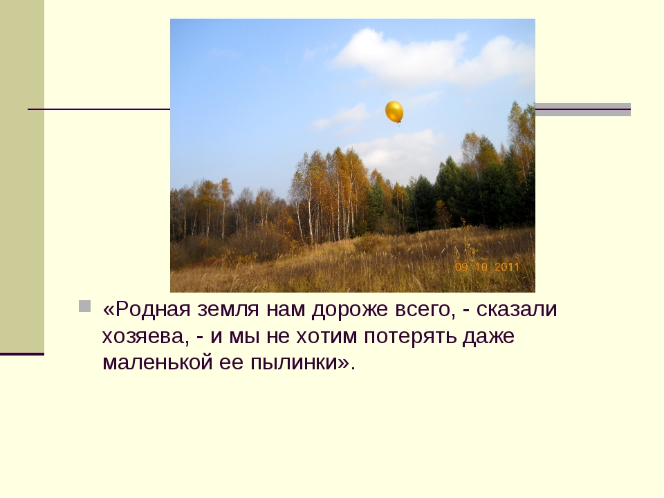 «Родная земля нам дороже всего, - сказали хозяева, - и мы не хотим потерять д...