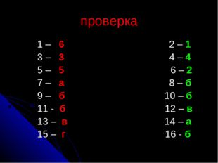 проверка 1 – 6 2 – 1 3 – 3 4 – 4 5 – 5 6 – 2 7 – а 8 – б 9 – б 10 – б 11
