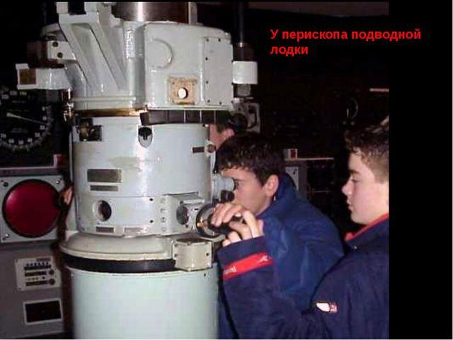 У перископа подводной лодки