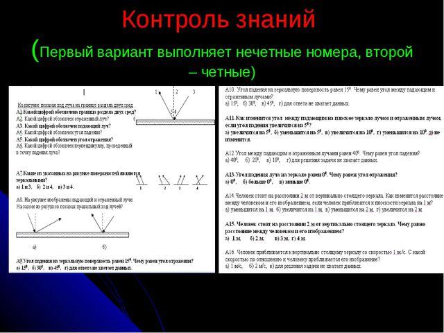Контроль знаний (Первый вариант выполняет нечетные номера, второй – четные)