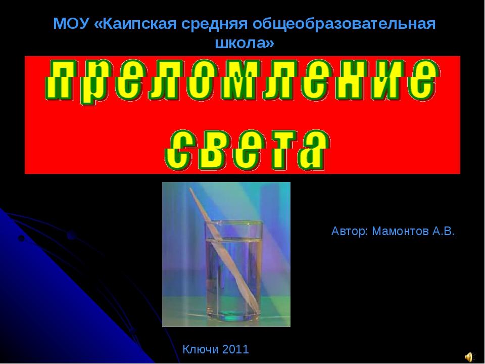 Автор: Мамонтов А.В. МОУ «Каипская средняя общеобразовательная школа» Ключи 2...