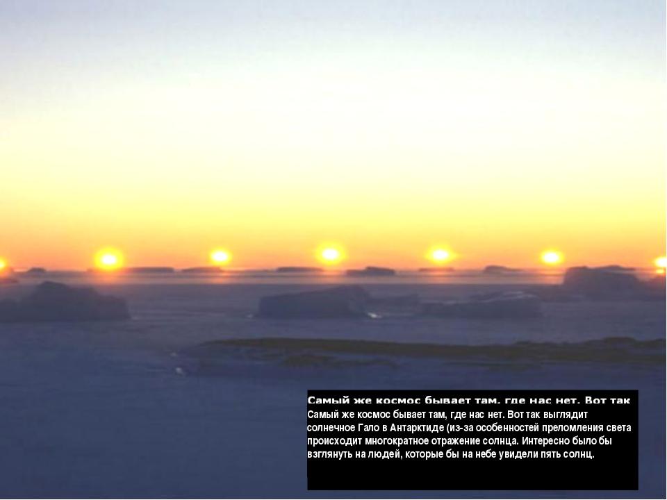 Самый же космос бывает там, где нас нет. Вот так выглядит солнечное Гало в Ан...