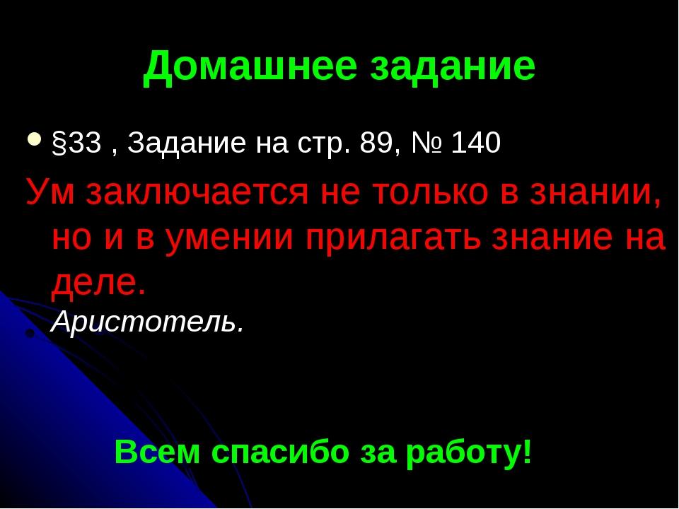 Домашнее задание §33 , Задание на стр. 89, № 140 Ум заключается не только в з...