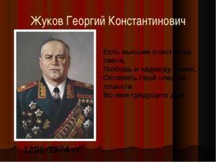 Жуков Георгий Константинович 1896-1974 гг. Есть высшее счастье на свете, Любо