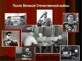 После Великой Отечественной войны