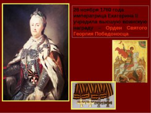 26 ноября 1769 года императрица Екатерина II учредила высшую воинскую награду