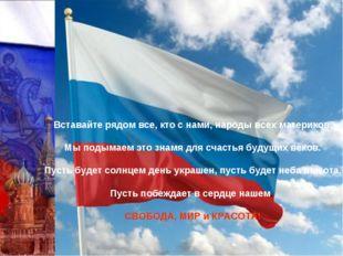 Вставайте рядом все, кто с нами, народы всех материков. Мы подымаем это знамя
