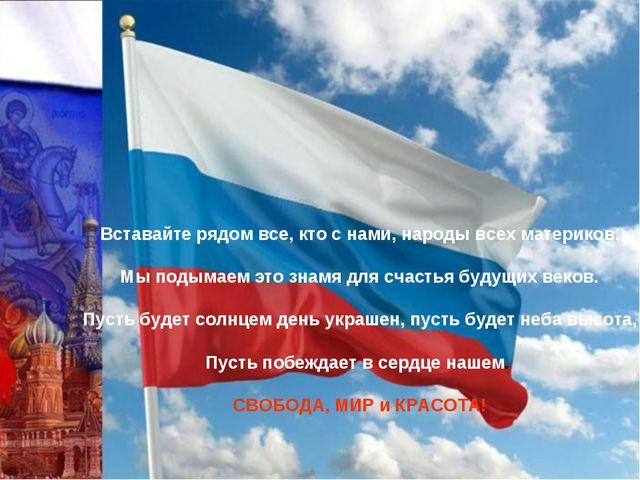 Вставайте рядом все, кто с нами, народы всех материков. Мы подымаем это знамя...