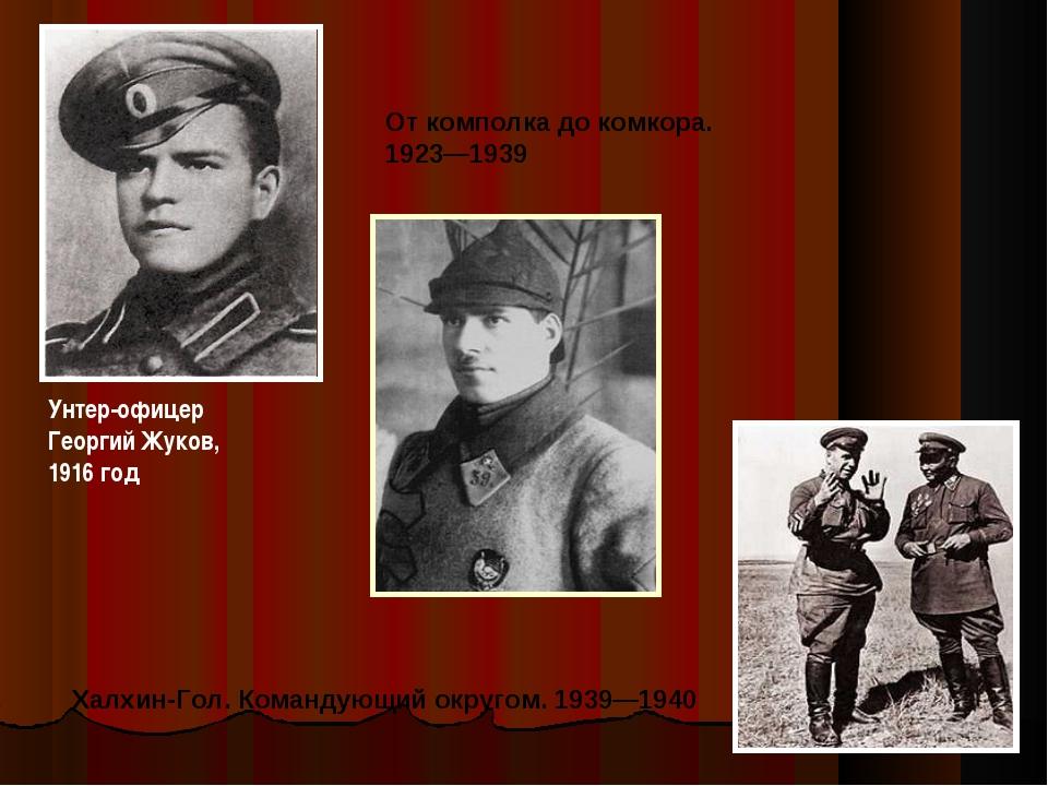 Унтер-офицер Георгий Жуков, 1916 год От комполка до комкора. 1923—1939 Халхин...