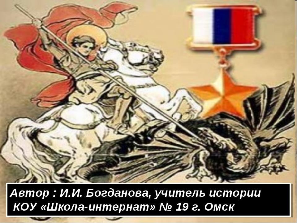 Автор : И.И. Богданова, учитель истории КОУ «Школа-интернат» № 19 г. Омск