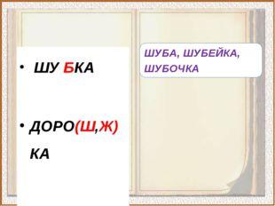 ШУ БКА ДОРО(Ш,Ж)КА ЗАКЛА(Д,К)КА ШУБА, ШУБЕЙКА, ШУБОЧКА
