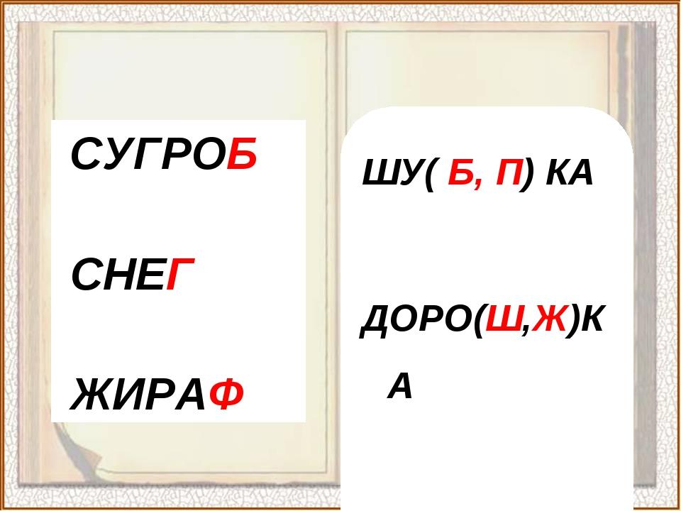 СУГРОБ СНЕГ ЖИРАФ ШУ( Б, П) КА ДОРО(Ш,Ж)КА ЗАКЛА(Д,К)КА