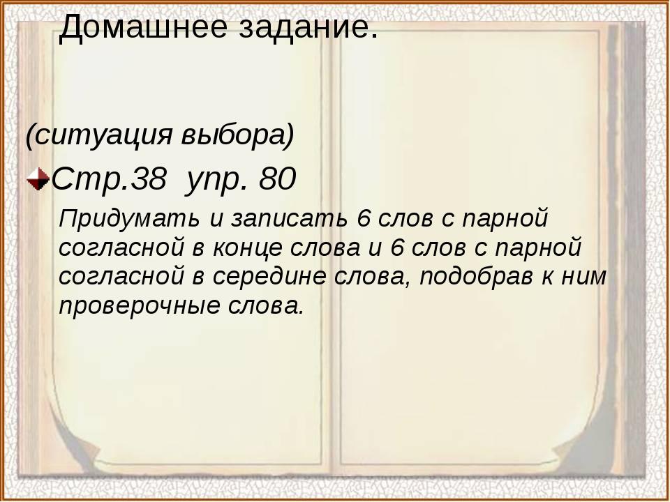 (ситуация выбора) Стр.38 упр. 80 Придумать и записать 6 слов с парной согласн...
