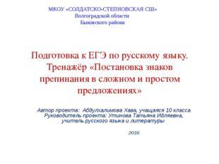 МКОУ «СОЛДАТСКО-СТЕПНОВСКАЯ СШ» Волгоградской области Быковского района Автор