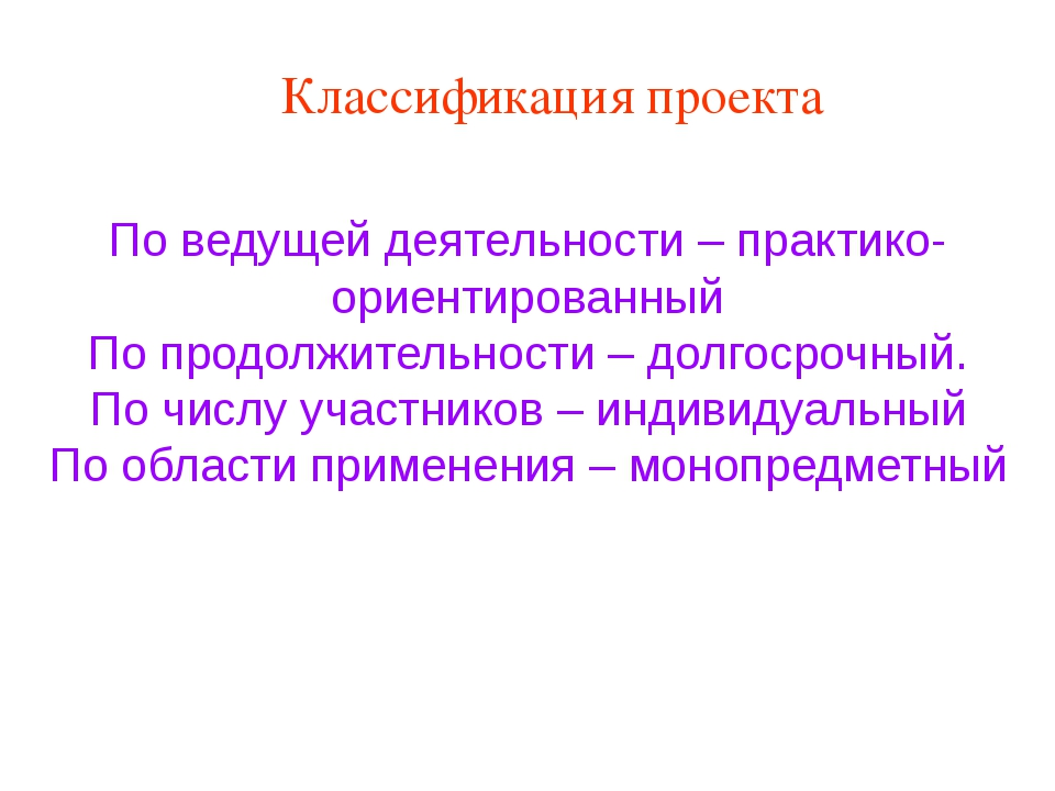 Классификация проекта По ведущей деятельности – практико-ориентированный По...
