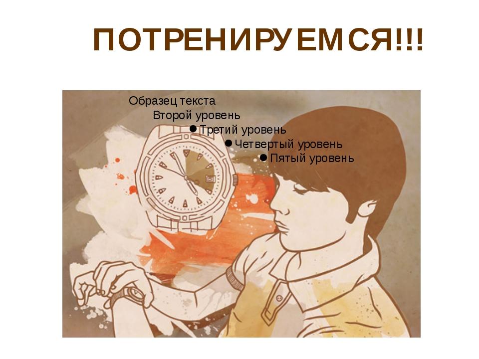 ПОТРЕНИРУЕМСЯ!!!