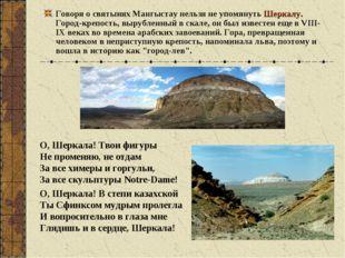 Говоря о святынях Мангыстау нельзя не упомянуть Шеркалу. Город-крепость, выру