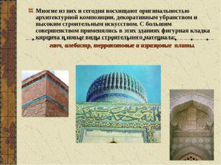 Многие из них и сегодня восхищают оригинальностью архитектурной композиции, д