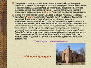 О строительстве мавзолея не осталось каких-либо достоверных сведений. Однако