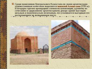 Среди памятников Центрального Казахстана по своим архитектурно- художественны