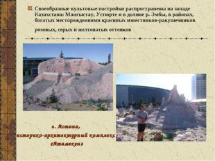 Своеобразные культовые постройки распространены на западе Казахстана: Мангыст