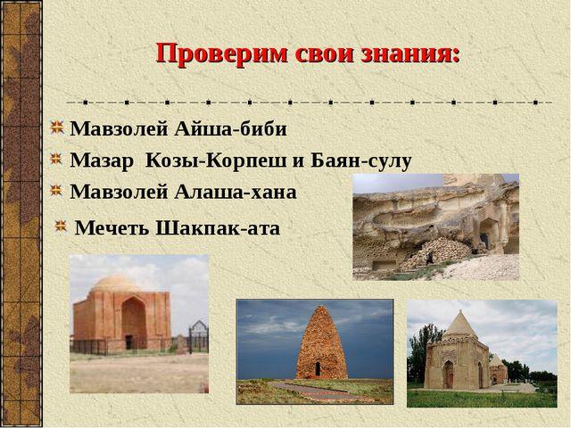Мавзолей Айша-биби Мавзолей Алаша-хана Мечеть Шакпак-ата Проверим свои знания...