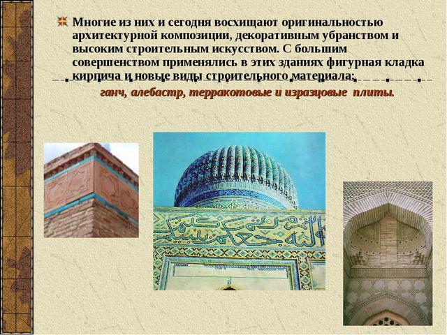 Многие из них и сегодня восхищают оригинальностью архитектурной композиции, д...