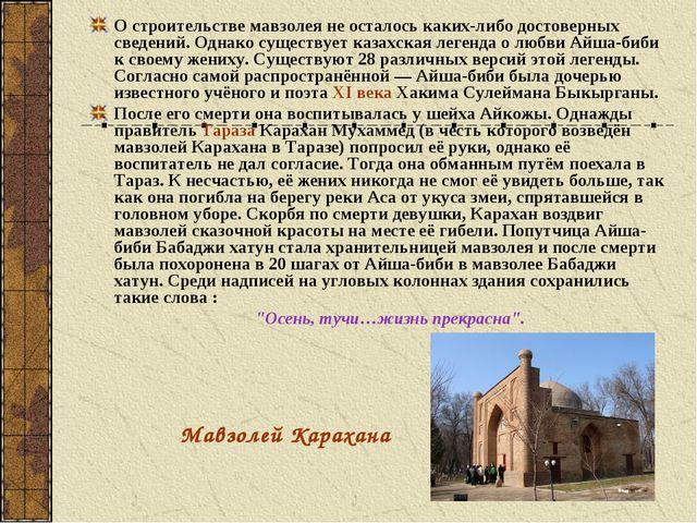 О строительстве мавзолея не осталось каких-либо достоверных сведений. Однако...