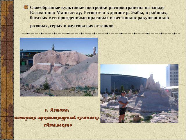 Своеобразные культовые постройки распространены на западе Казахстана: Мангыст...