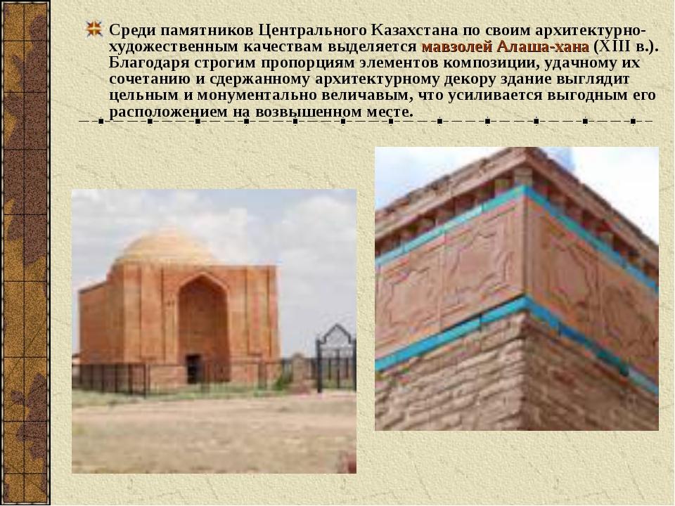 Среди памятников Центрального Казахстана по своим архитектурно- художественны...