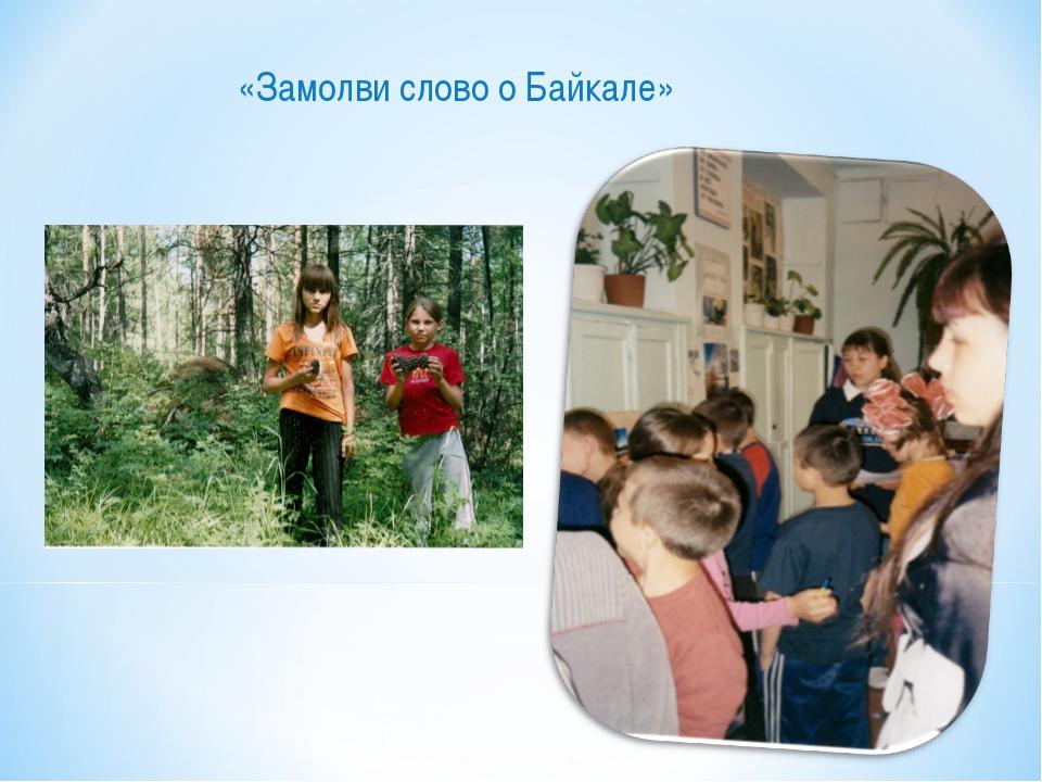 «Замолви слово о Байкале»